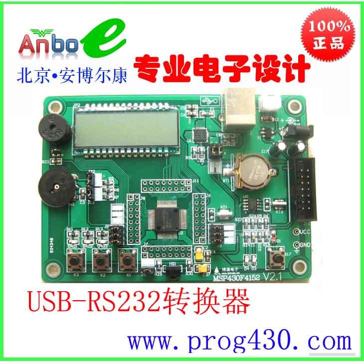 msp430f4152 开发板 学习板 430学习最佳