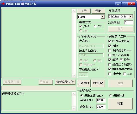 图二, 编程器软件中文主界面